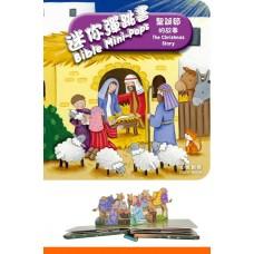 Bible Mini-Pops The Christmas Story