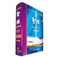 中文聖經啟導本 增訂新版_普及版(黑面) 聖經啟導本 紅字版