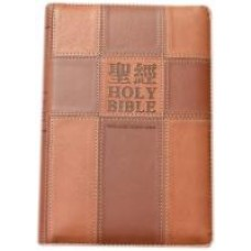 Chinese - KJV English Bilingual Leather Bible with Zipper and Golden Edges