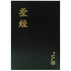 聖經 RCU83A
