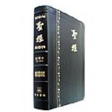 《中文聖經啟導本》增訂新版_華麗版(黑皮面)