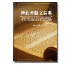 The Greek-Chinese Lexicon of the Greek New Testment GKCNTDIC