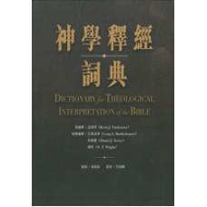 神學釋經詞典