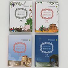 聖經主線大追蹤.讀經日記.全年套裝(四册)