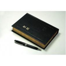 聖經和合本4系 (精裝/紅字/黑/金)