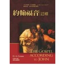 麥種聖經註釋-約翰福音註釋
