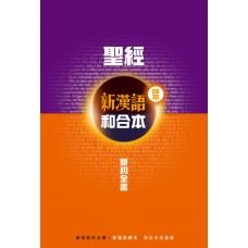聖經.新漢語譯本.新約全書.註釋版.並排版.軟精裝