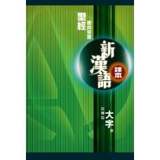 聖經.新漢語譯本.新約全書.註釋版.大字版.平裝