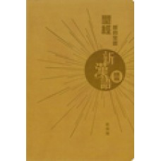 聖經.新漢語譯本.新約全書.註釋版.袖珍本.皮面