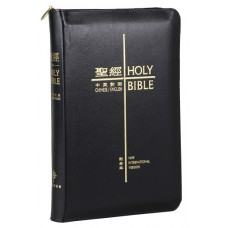 Holy Bible, Union/NIV, Traditional Chinese/English, Bonded Leather, Black/Blue /Burgandy, Gilt, Zipper