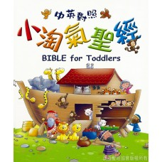 BIBLE for Toddlers - Chinese/English (Hardcover)