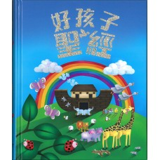 Bible For Kids ( Traditional Chinese )