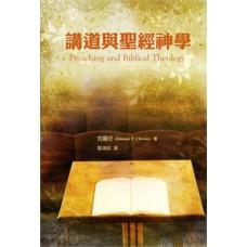 講道與聖經神學