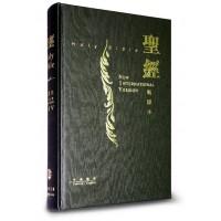 新譯本/NIV 標準神字版 黑色儷皮金邊 繁 CNV/NIV