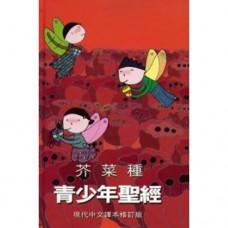芥菜種青少年聖經-現代中文譯本