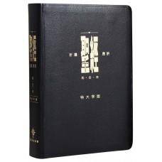 聖經.祈禱應許版.特大字版.黑色皮面.金邊.拇指版