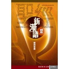 聖經.新漢語譯本.新約全書.註釋版.平裝