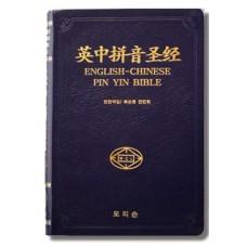 漢語拼音聖經.KJV/新標點和合本.黑色皮面金邊.神版 [簡] (附拇指索引)