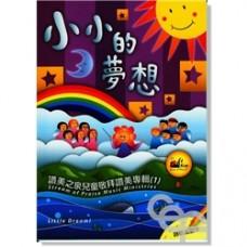小小的夢想-讚美之泉兒童敬拜(1)/SBK