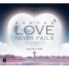 愛是永不止息 Love Never Fails