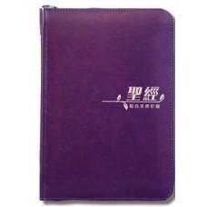和合本修訂版.上帝版.紫/藍色皮面拉鍊.銀邊[繁]