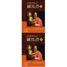 麥種聖經註釋-羅馬書註釋上下
